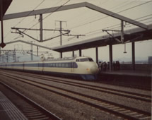 Japanese high speed train, June 1979. Catalogue reference: CO 1069/90