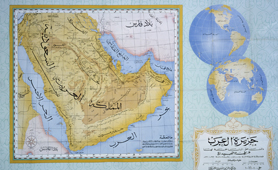 Foreign Office map relating to frontier dispute between Saudi Arabia and Persian Gulf States (Catalogue reference: FO 371/109834)